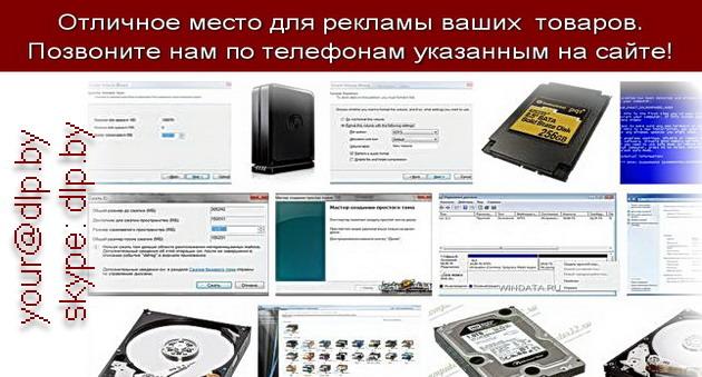 windows 7 жесткий диск