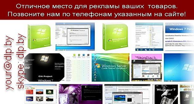 Windows 7 начальная.
