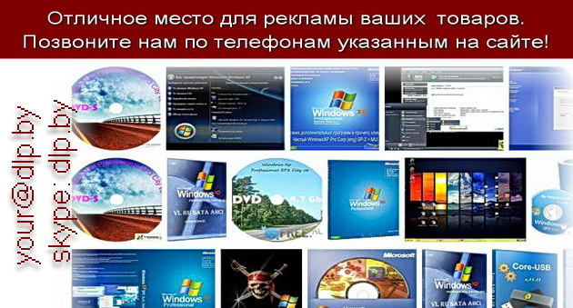 Windows xp professional торрент.