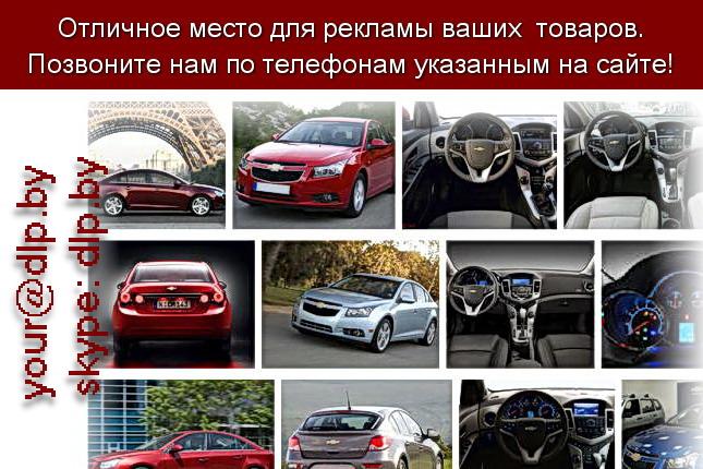 Запрос: «отзывы шевроле круз», рубрика: Марки легковых автомобилей