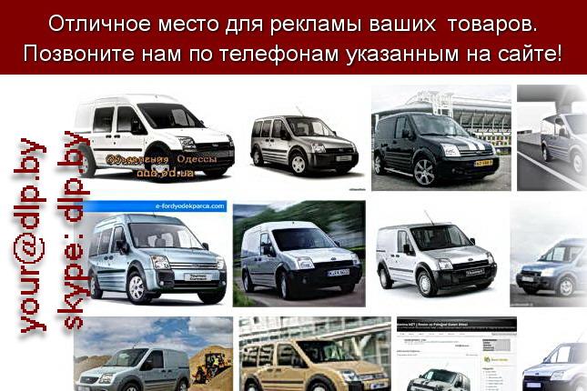 Запрос: «ford c max», рубрика: Марки грузовых автомобилей