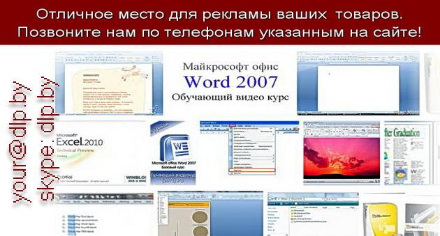 Скачать microsoft word 2007 через торрент с ключа