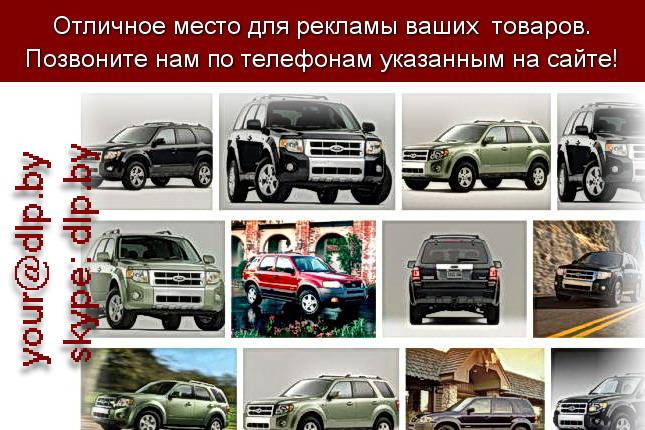 Запрос: «ford connect», рубрика: Марки грузовых автомобилей