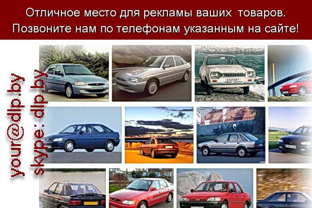 Запрос: «ford escape», рубрика: Марки грузовых автомобилей