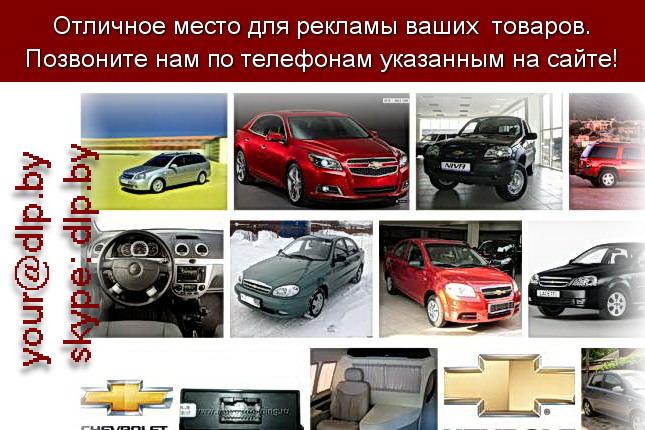 Запрос: «официальный шевроле», рубрика: Марки легковых автомобилей