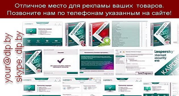 антивирус касперского 2013
