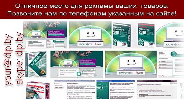 Антивирус касперского на месяц бесплатно.