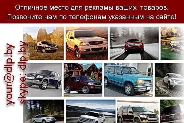 Запрос: «ford explorer», рубрика: Марки грузовых автомобилей