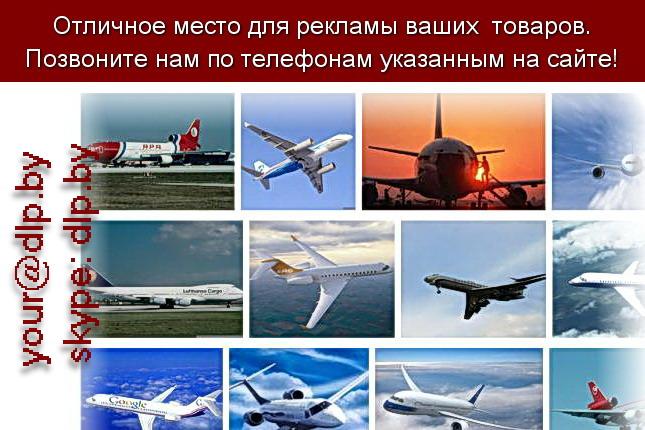 Запрос: «пассажирские самолеты», рубрика: Авиация