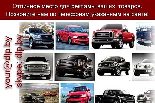 Запрос: «ford explorer 2012», рубрика: Марки грузовых автомобилей