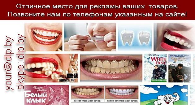 белый зуб