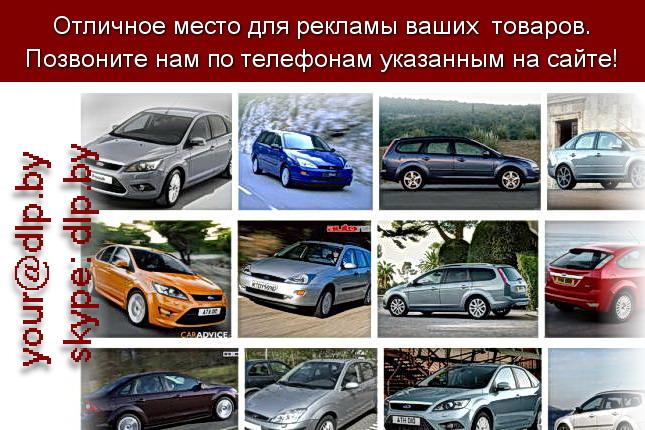 Запрос: «ford fiesta», рубрика: Марки грузовых автомобилей