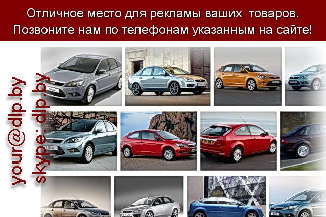Запрос: «ford focus», рубрика: Марки грузовых автомобилей