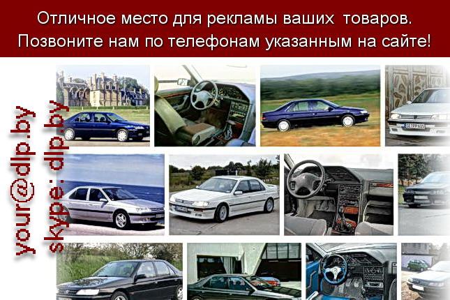 Запрос: «пежо 508», рубрика: Марки легковых автомобилей