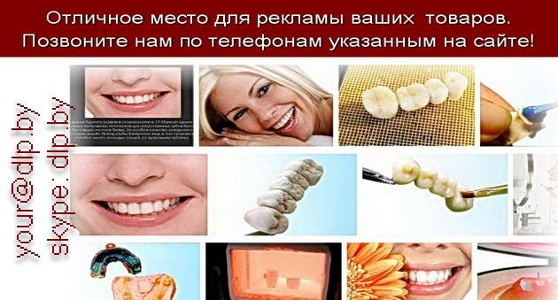 делать зубы