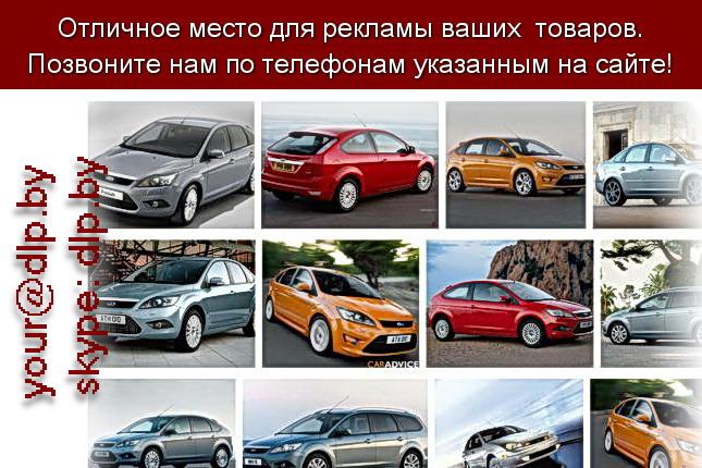 Запрос: «ford focus 2», рубрика: Марки грузовых автомобилей
