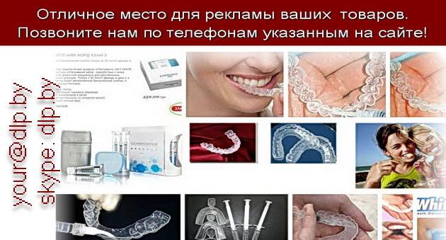 домашние отбеливание зубов