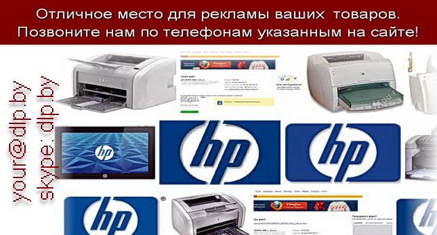 Hp Laserjet 3055 драйвер Windows 8
