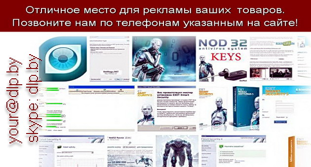 Имя пароль eset smart security.