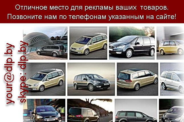 Запрос: «ford fusion», рубрика: Марки грузовых автомобилей