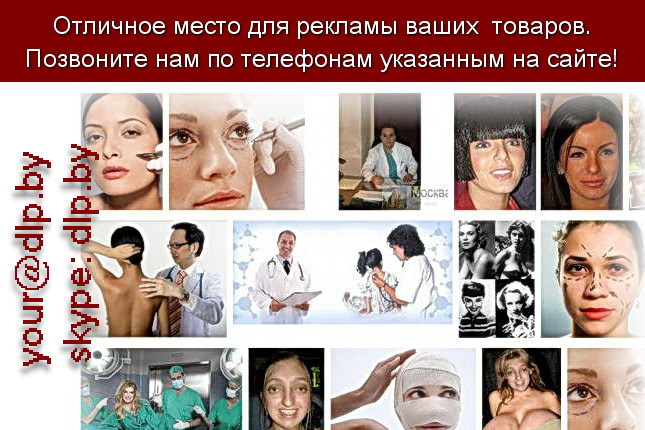 Запрос: «пластическая хирургия», рубрика: Медицина