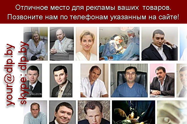 Запрос: «пластический хирург», рубрика: Медицина