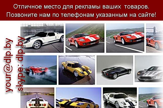 Запрос: «ford galaxy», рубрика: Марки грузовых автомобилей