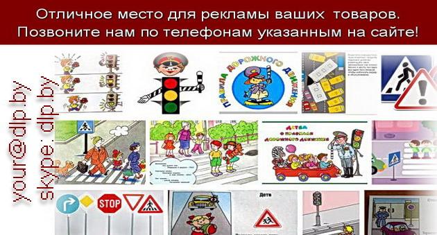правила дорожного движения с картинками: