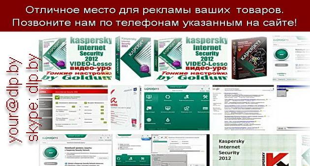 касперский интернет секьюрити 2012 скачать