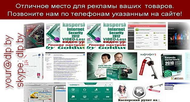 Ключи Касперский Интернет Секьюрити 2013