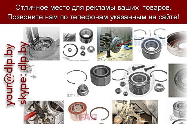 Запрос: «подшипник ступицы колеса», рубрика: Автозапчасти