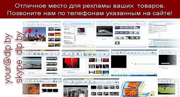 Киностудия windows 2012 movie maker - 08c7