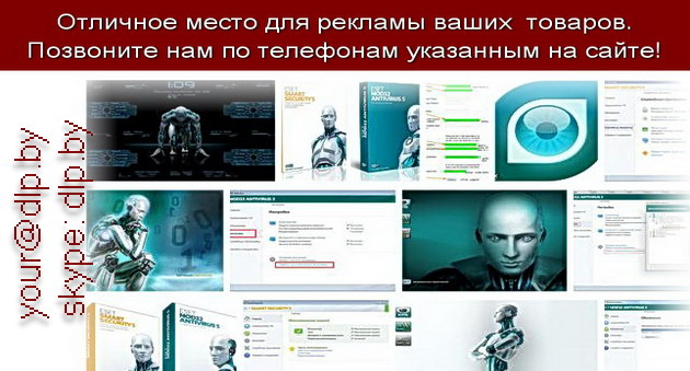 Ключи eset nod32 smart security.