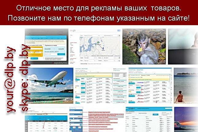 Запрос: «поиск авиабилетов», рубрика: Авиация