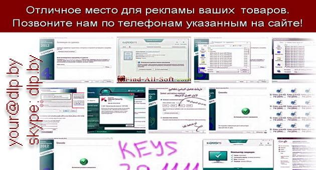 Скачать ключ антивирус касперский 2012 - Новое - softportal.allegro44