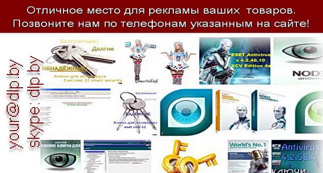 Ключи для нод 32 скачать бесплатно Одноклассники.