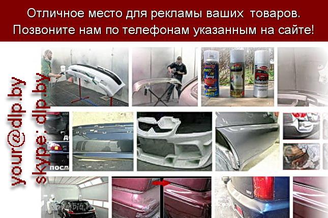 Запрос: «покраска бампера», рубрика: Автозапчасти