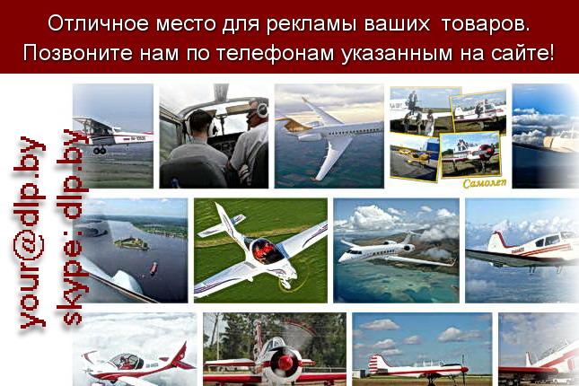 Запрос: «полеты на самолете», рубрика: Авиация