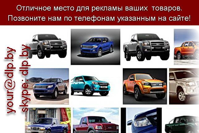 Запрос: «ford mustang», рубрика: Марки грузовых автомобилей