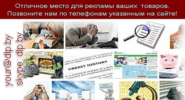 Срочный кредит наличными с плохой кредитной историей украина