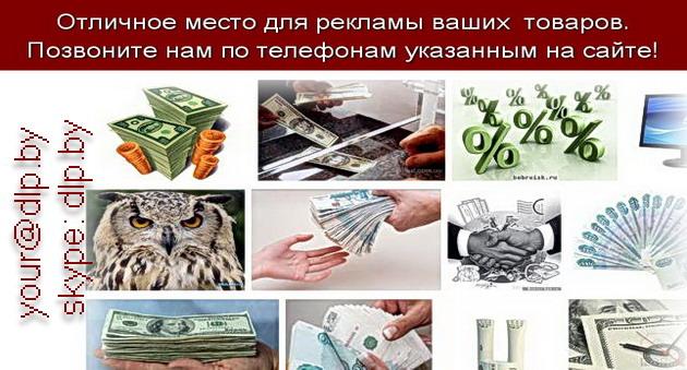 Ссуды, кредиты в Минске