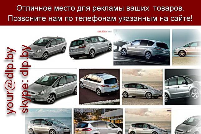 Запрос: «ford ru», рубрика: Марки грузовых автомобилей