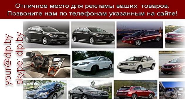 "Список сайтов оптимизированных под запрос:  ""лексус rx350 ""www.abw.by-Лексус RX 350 , Lexus RX 350 Продажа авто в..."