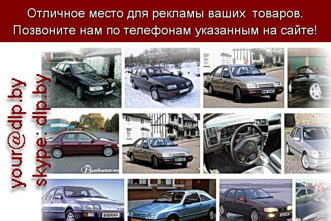 Запрос: «ford shelby», рубрика: Марки грузовых автомобилей