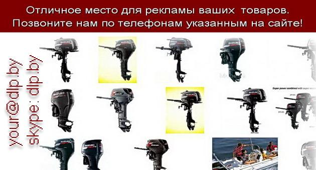 лодочный мотор сузуки
