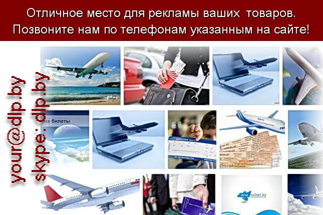 Запрос: «продажа авиабилетов», рубрика: Авиация