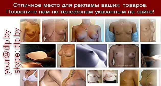крем для груди рецепт