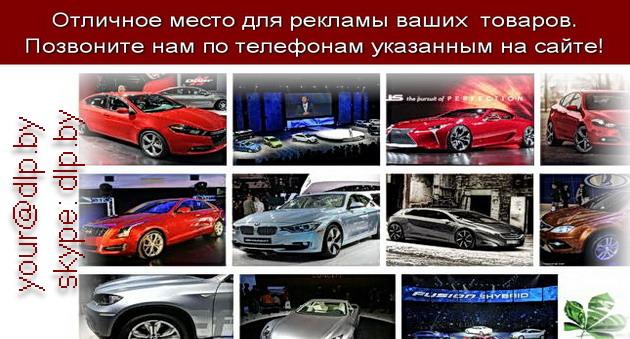 Международный автосалон 2012.