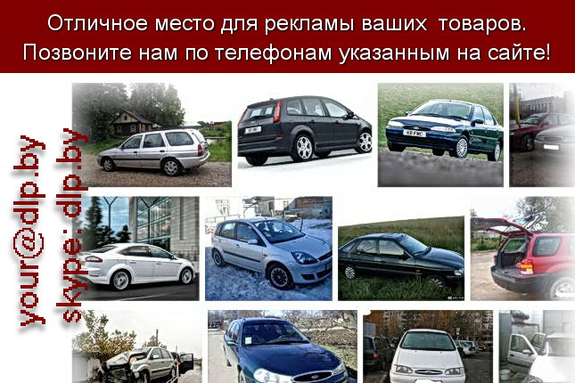 Запрос: «ford transit», рубрика: Марки грузовых автомобилей