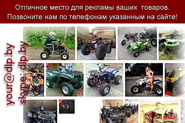 Запрос: «продажа квадроциклов», рубрика: Мотоциклы
